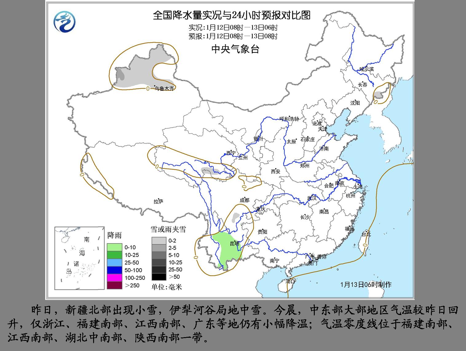 全国降水量实况图0113.png